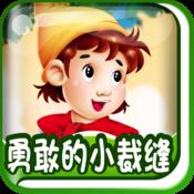动画绘本·勇敢的小裁缝(格林童话)HD-BabyBooks